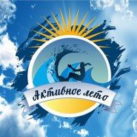 Фестиваль активного отдыха «Активное лето»