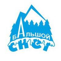 Горнолыжный фестиваль «БАльшой снег»