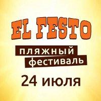Пляжный фестиваль El Festo
