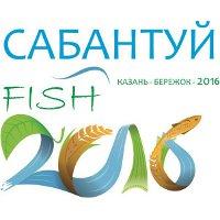 Рыболовный фестиваль «Fish сабантуй»