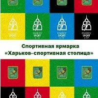Спортивная ярмарка «Харьков — спортивная столица»