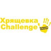 Международный экстремальный марафон «Хрящевка Challenge»