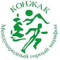 Международный горный марафон «Конжак»