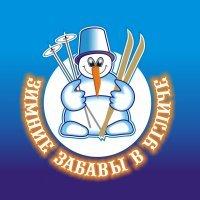 Фестиваль активного зимнего отдыха «Зимние забавы в Угличе»